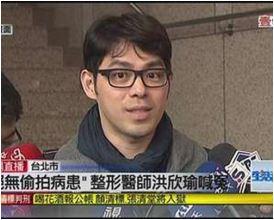hung hsin-yu plastic surgeon abuse